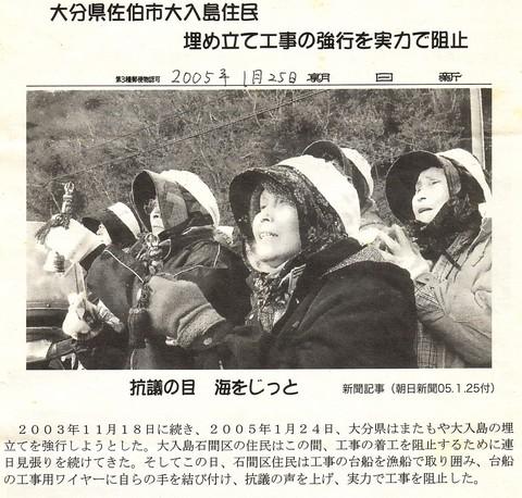大入島2006.jpg