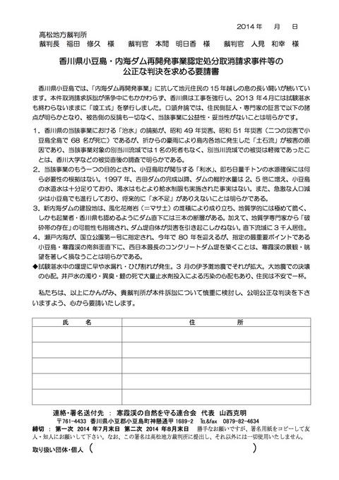 内海ダム訴訟 高松地裁へ公正裁判要求署名最終稿 のコピー.jpg